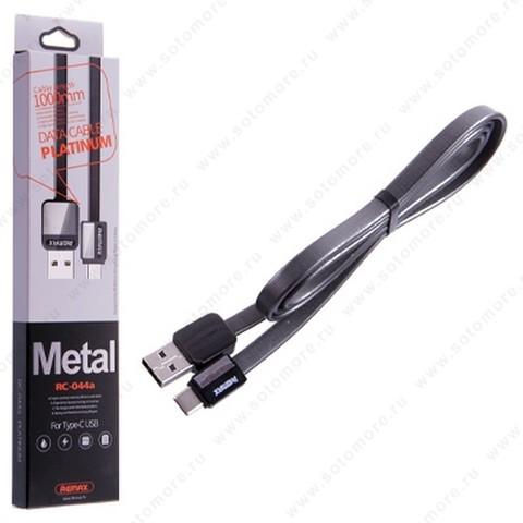 Кабель REMAX RC-044a Metal Type-C to USB 1.0 метр черный