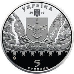 5 гривен - Меджибоджская крепость 2018 г.