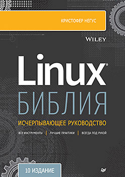 Библия Linux. 10-е издание недорого