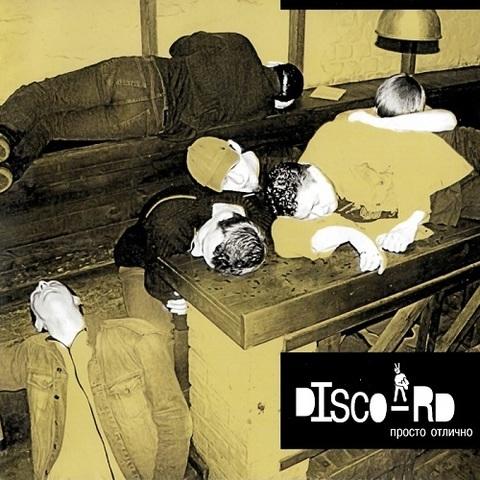 Дискорд – Просто отлично (2003) (Digital)