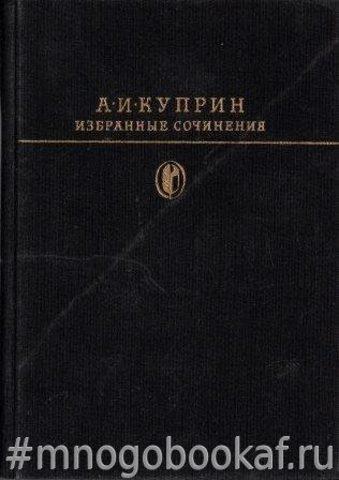 Куприн. Избранные сочинения