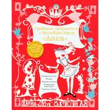 Рукодельное путешествие в Волшебную страну Алисы, артикул 978-5-699-76660-4, производитель - Издательство Эксмо