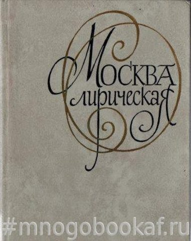 Москва лирическая. (Антология одного стихотворения)