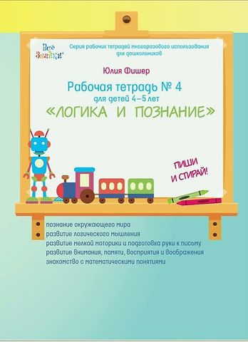 Рабочая тетрадь Юлии Фишер №4 для детей 4-5 лет Логика и познание