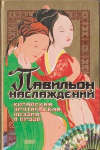 Павильон наслаждений: Китайская эротическая поэзия и проза