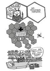 Соты (с автографом Виталия Терлецкого)