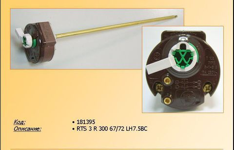 Термостат стержневой для водонагревателя Ariston (Аристон) 691217