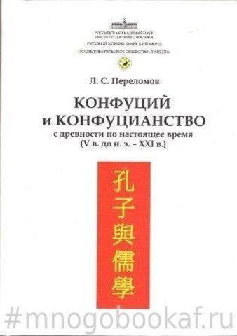 Конфуций и конфуцианство с древности по настоящее время (V в. до н.э. - XXI в.)