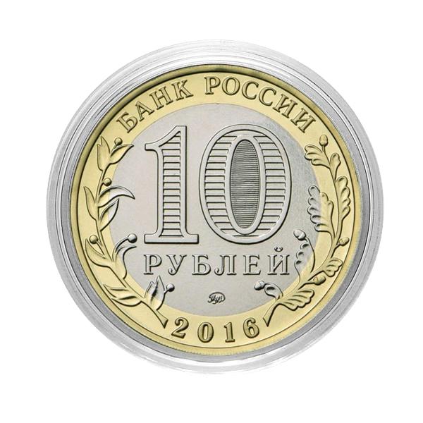 Егор. Гравированная монета 10 рублей