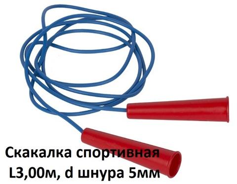 Скакалка спортивная L3 м (Уфа) У704