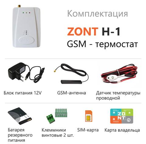ZONT H-1
