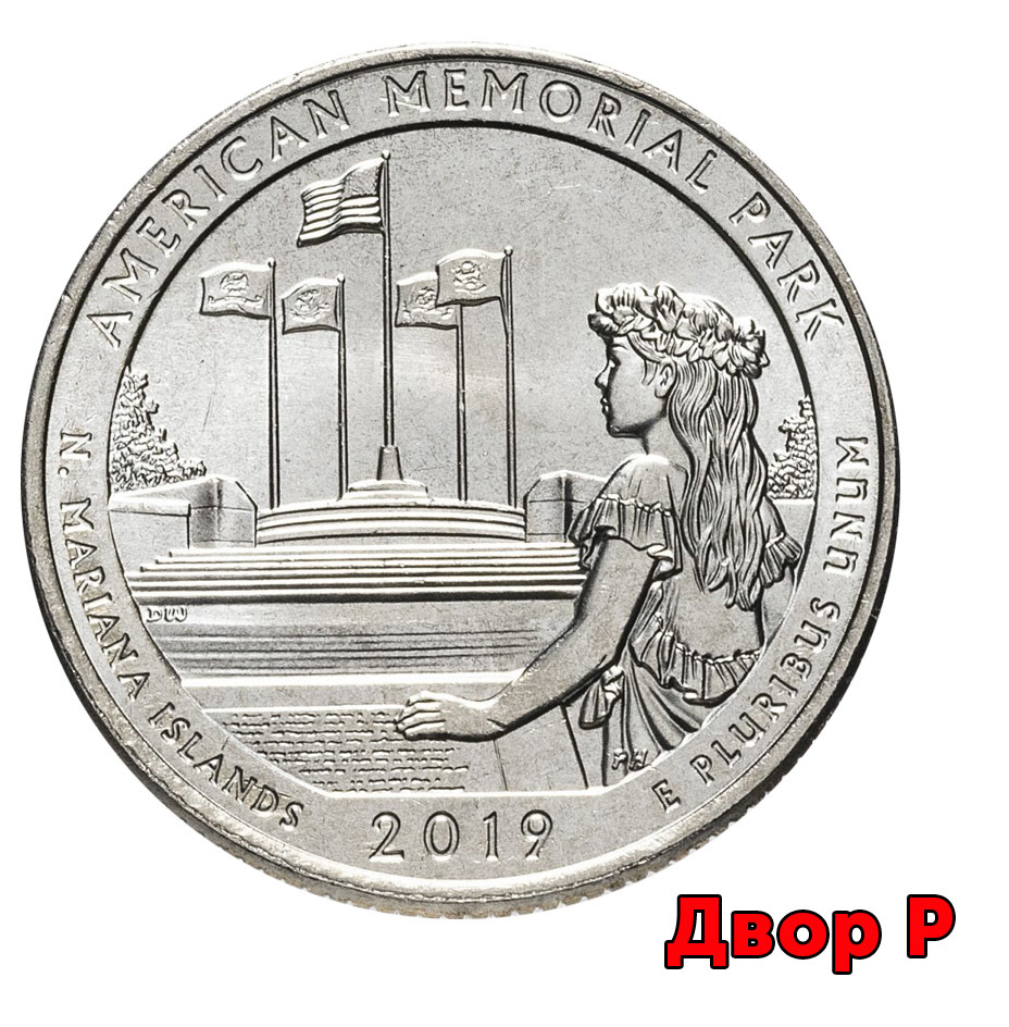 25 центов 47 - й парк США Американский мемориальный парк (двор P)