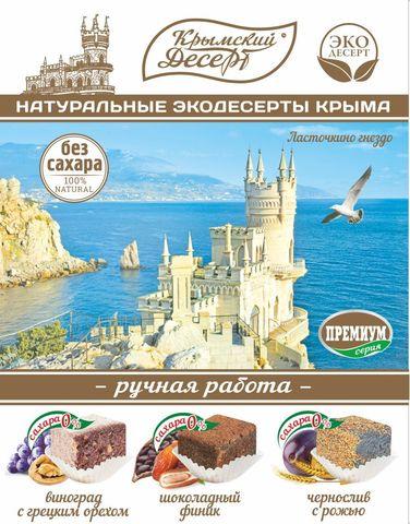 Крымский экодесерт «Ласточка»