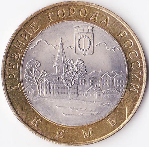 10 рублей 2004 Кемь