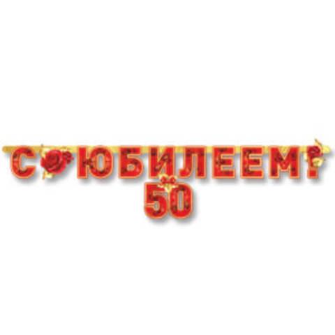 Гирлянда-буквы С ЮБИЛЕЕМ 50 лет 166 см