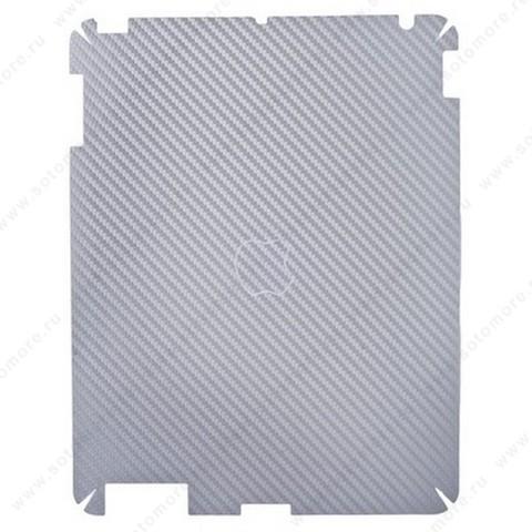 Наклейка карбон для iPad 4/ 3/ 2 серебряная на заднюю часть