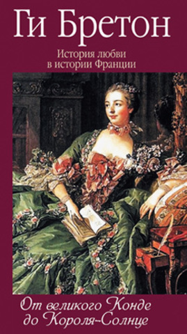 История любви в истории Франции. Кн.4.От великого Конде до Короля-Солнце