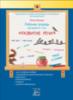 Рабочая тетрадь для детей 3-4 лет «Развитие речи». Маркер в комплекте (зелёный)