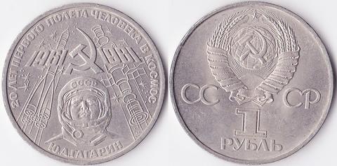 1 рубль 1981 Гагарин