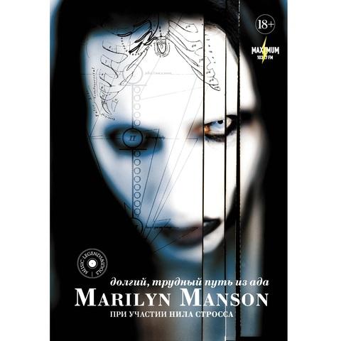 Долгий, трудный путь из ада. Marilyn Manson