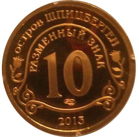 10 разменных знаков, 2013 год. СПМД, Взрыв метеорита над Челябинском. Остров Шпицберген. Бронза