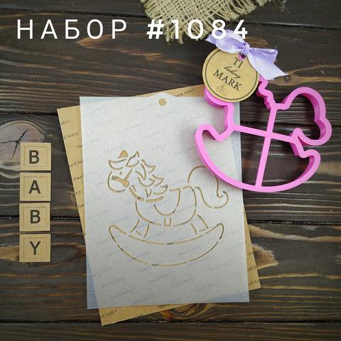 Набор №1084 - Конячка