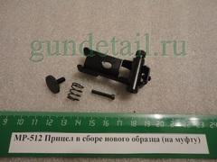 Прицел МР-512 нового образца на муфту