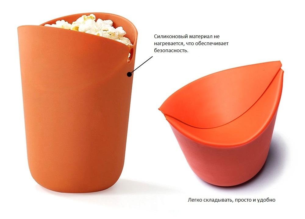 Картинка - Стакан для приготовления попкорна в микроволновке
