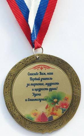 Оборотная сторона для премиум медали 6