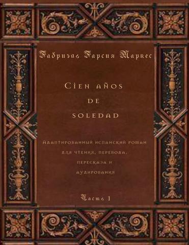 Cien Años de Soledad. Часть 1. Адаптированный испанский роман для чтения, перевода, пересказа и аудирования