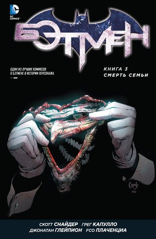 Бэтмен. Книга 3. Смерть семьи