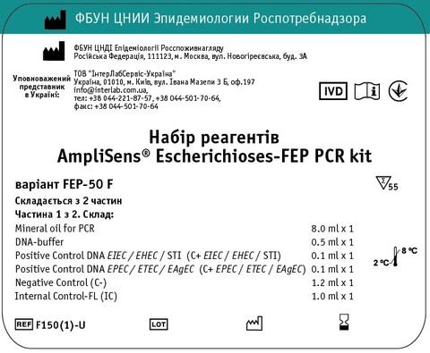 Набір реагентів AmpliSens® Escherichioses-FEP PCR kit