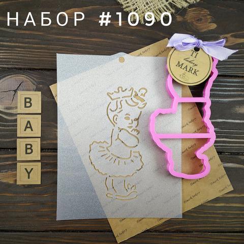 Набор №1090 - Малышка