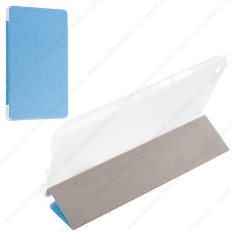 Чехол-книжка пластиковый для планшета Huawei MediaPad M5 8.4 голубой