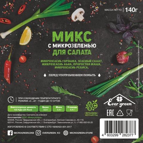 Микс с микрозеленью для салата