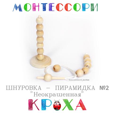 ШНУРОВКА - ПИРАМИДКА (бусины- 2см)