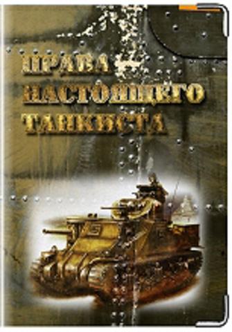 """Обложка для водительских документов """"Права настоящего танкиста"""" (2)"""