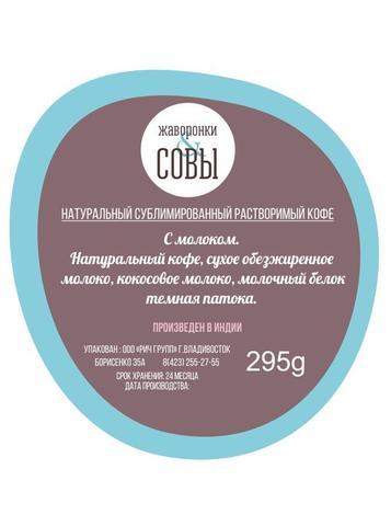Кофе растворимый с кокосовым молоком, 295г