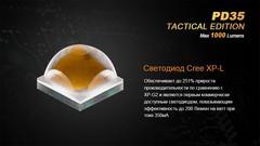 Фонарь Fenix PD35 TAC 1000 люмен