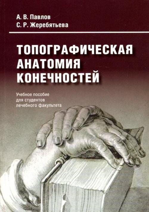 Кисть, локоть, плечо Топографическая анатомия конечностей topogr_anat_konech.jpg