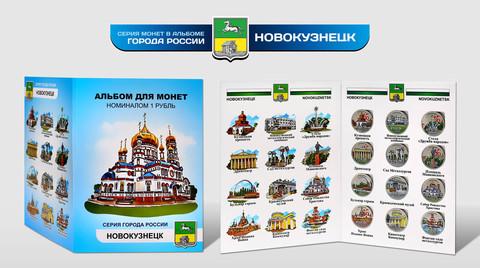 """Набор """"г. Новокузнецк"""". Цветные монеты 1 рубль в альбоме"""
