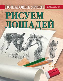 Пошаговые уроки рисования. Рисуем лошадей пошаговые уроки рисования рисуем лошадей