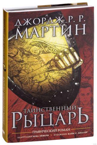 Мартин. Д. Таинственный рыцарь
