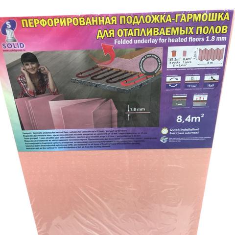 Подложка гармошка перфорированная розовая для отапливаемых полов 1,8 мм