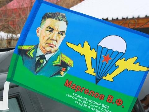 Купить флаг вдв Маргелов - Магазин тельняшек.ру 8-800-700-93-18