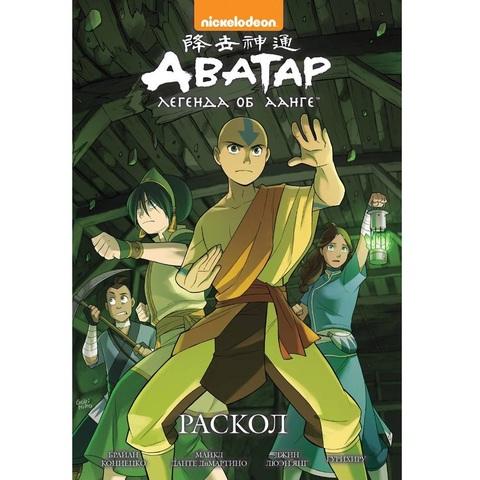 Аватар: Легенда об Аанге. Книга 3. Раскол (мягкий переплет)