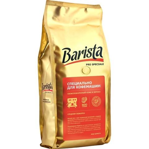 Кофе в зернах pro Speciale для кофемашин Barista, 500г