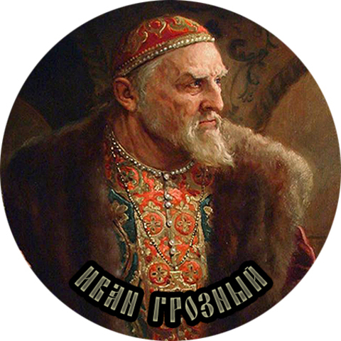 """Значок закатной """"Иван Грозный"""" (1)"""
