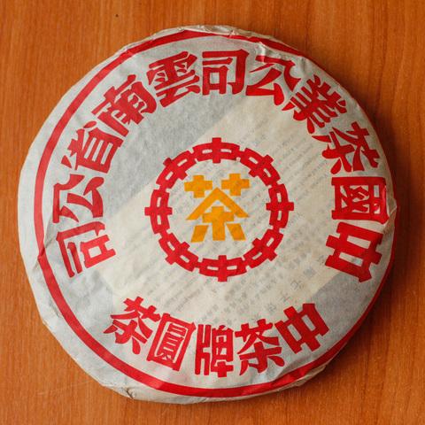 Чжун Ча Хуан Инь Шу бин, 2006, 357г