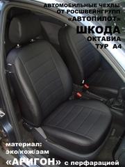 Чехлы на Skoda Octavia Tour 1996–2010 г.в.